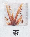本焼き絵の具 茶 (12ml)