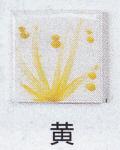本焼き絵の具 黄 (12ml)