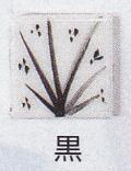 本焼き絵の具 黒 (12ml)