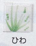 本焼き絵の具 ひわ (12ml)