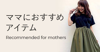 ママにおすすめアイテム