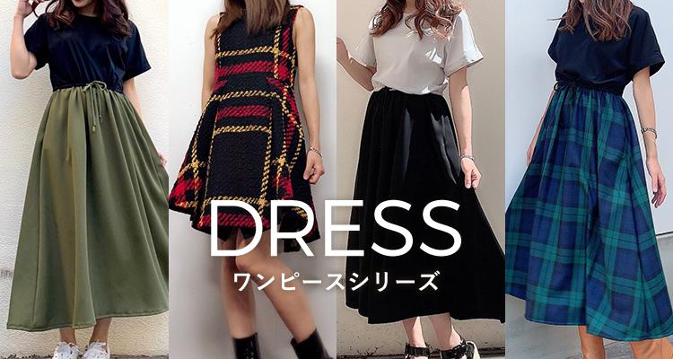 Dress ワンピースシリーズ