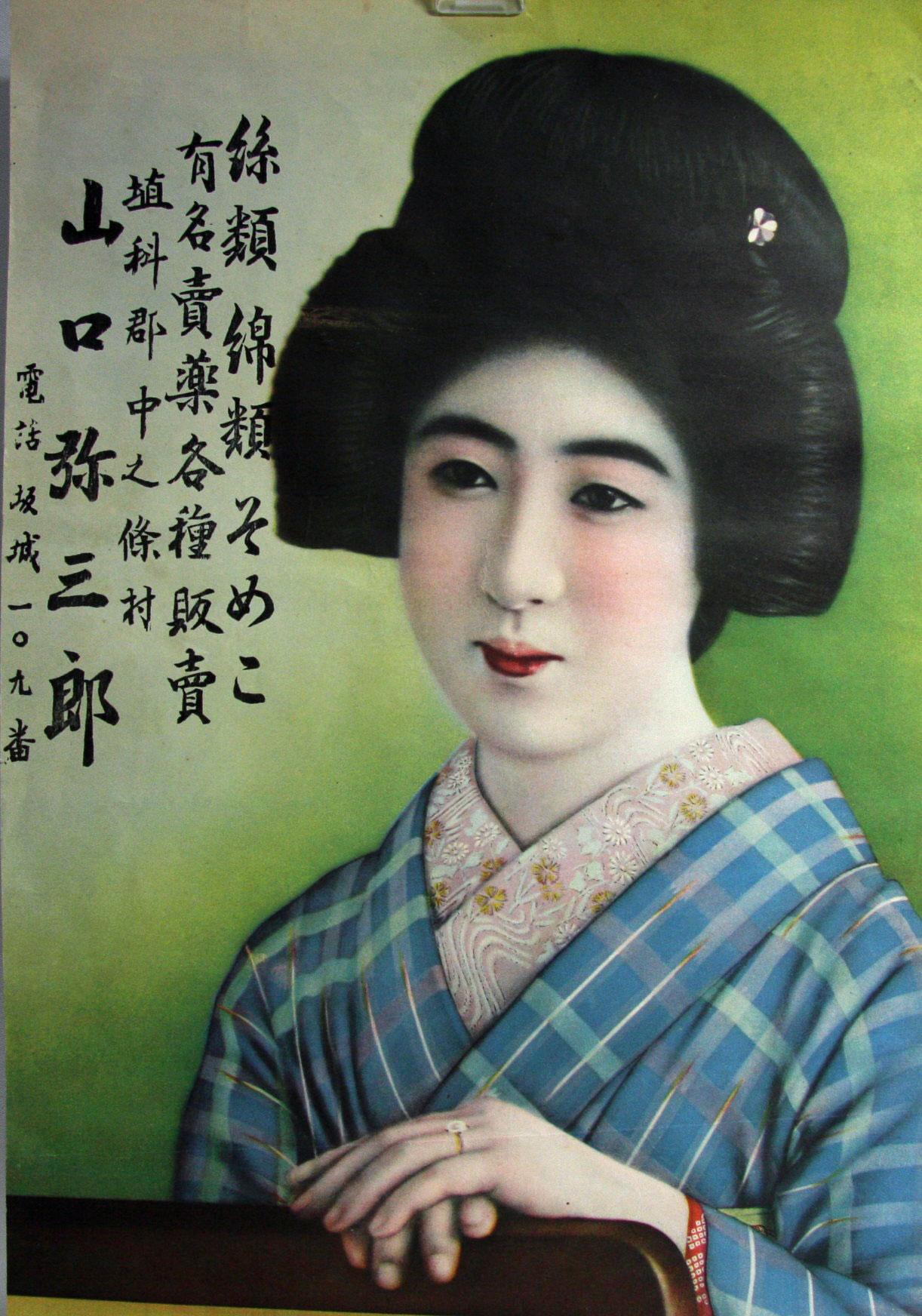引札(昔の商店の宣伝ポスター) 【AJ1080】