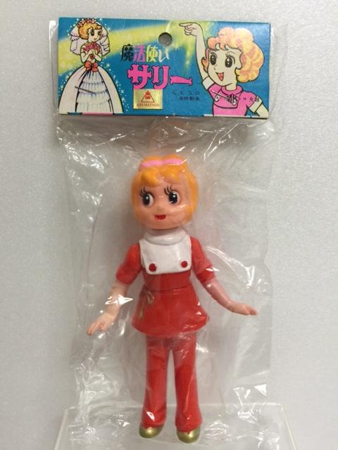 丸越 魔法使いサリー ソフビ人形 13.7cm 当時物 タグ付 JAPAN 現状 【TO3849】