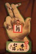 仁丹 店頭用 看板 大型 48.0cm 当時物 企業物 非売品 現状 【AJ1075】