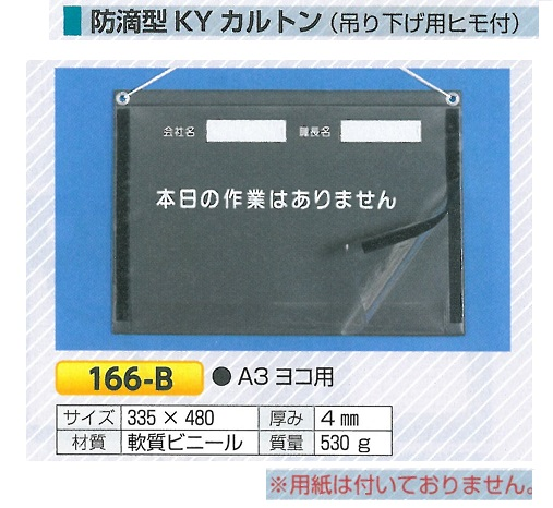 A3 防滴型 KYカルトン 危険予知活動表ボード KYミーティング用