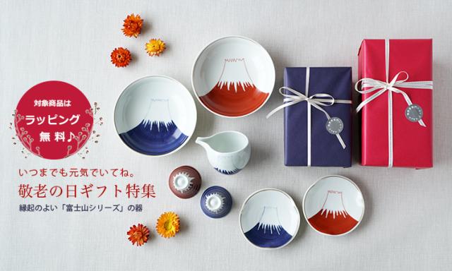 波佐見焼 陶房青 AO SHOP 吉村陶苑 敬老の日 ギフト 贈り物 プレゼント 富士山 富士 赤富士
