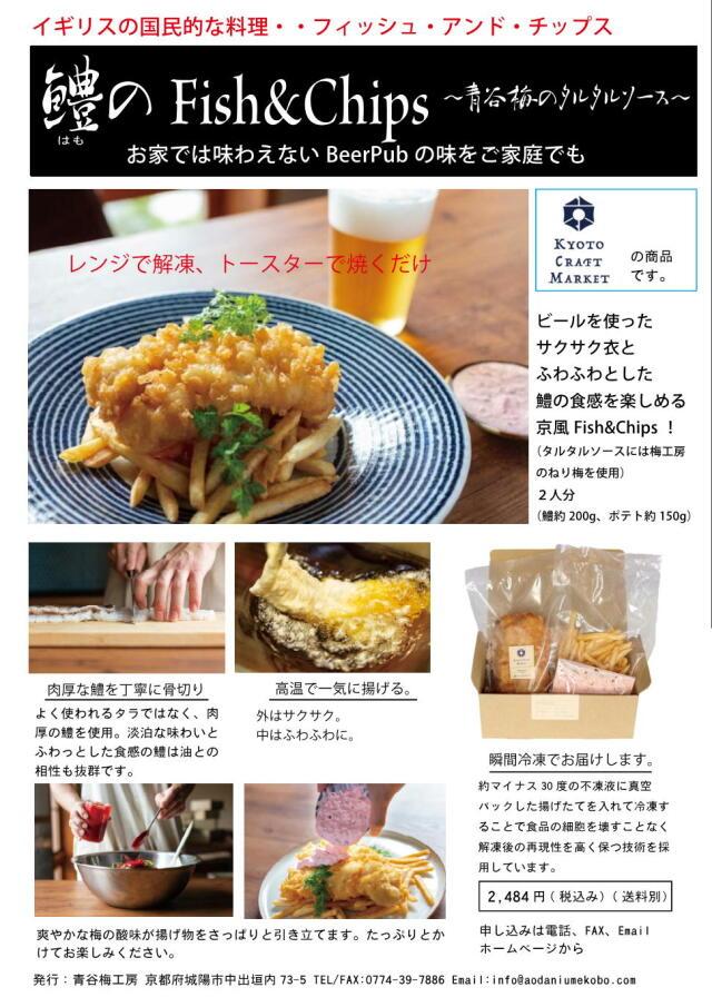 鱧のFish&Chips