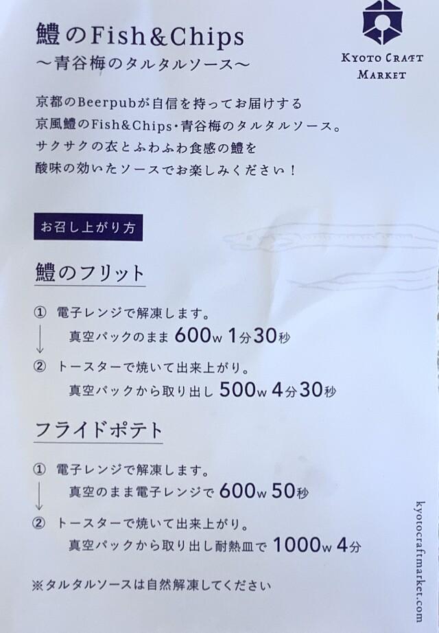 鱧のFish&Chips説明書