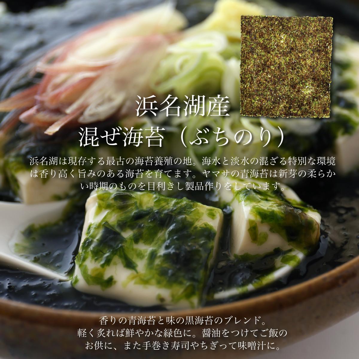 【新物】青混ぜ「ぶちのり」10枚set 味の黒海苔と香りの浜名湖産青のりブレンド海苔【冷凍】アオサのり