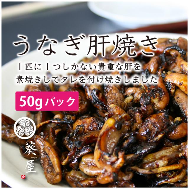 醤油の香る専門店の味!国産うなぎ 肝焼50g真空パック【自宅用】