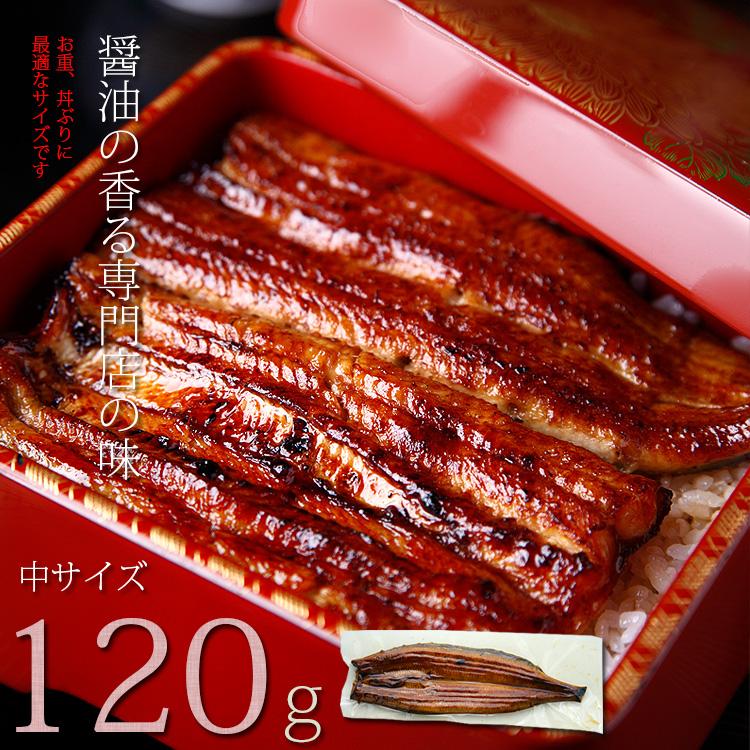 長焼きバラ120g