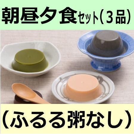 ふるる3品セット[ふるる粥なし](朝、昼、夕)「1日分3食セット」「A-003-1」最大7日分まで