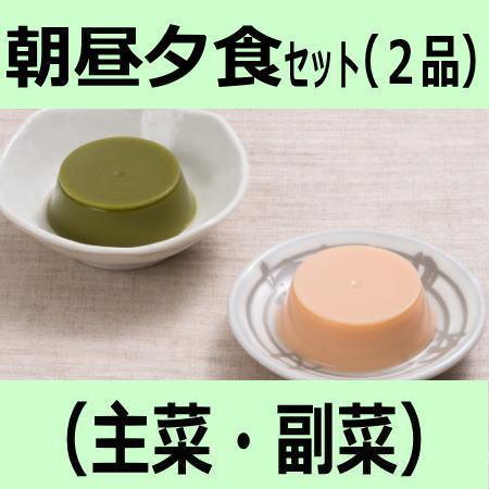 ふるる2品セット[主菜・副菜](朝、昼、夕)「1日分3食セット」[A-052-1]最大7日分まで