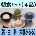 ふるる4品セット(朝)「1日1食セット」「A-001-6」最大7日分まで