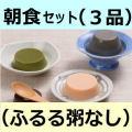 ふるる3品セット[ふるる粥なし](朝)「1日1食セット」「A-003-2」最大7日分まで