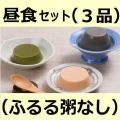 ふるる3品セット[ふるる粥なし](昼)「1日1食セット」「A-003-3」最大7日分まで