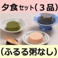 ふるる3品セット[ふるる粥なし](夕)「1日1食セット」「A-003-4」最大7日分まで