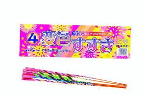 4変色すすき 100本入 【送料サービス対象外商品】