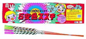5変色ススキ 50本入 【送料サービス対象外商品】