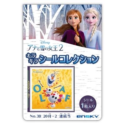 アナと雪の女王2キラキラシールコレクション 20付