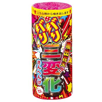 バリバリ三変化 【送料サービス対象外商品】