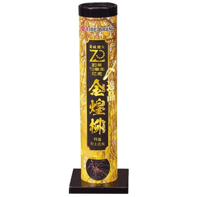 金煌柳(キンキラヤナギ) 【送料サービス対象外商品】