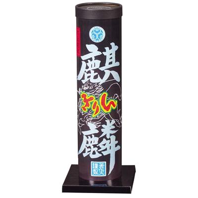 きりん(麒麟) 【送料サービス対象外商品】