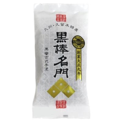 クロボー製菓 黒棒名門 2本入り×10袋