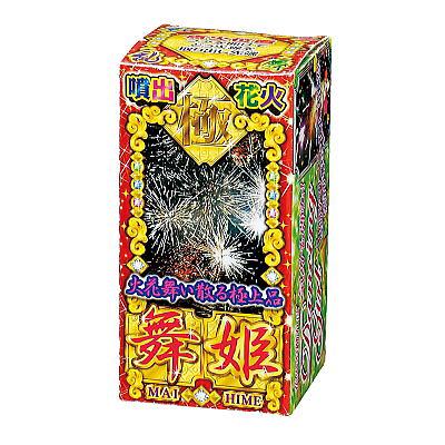 噴出花火 舞姫 【送料サービス対象外商品】