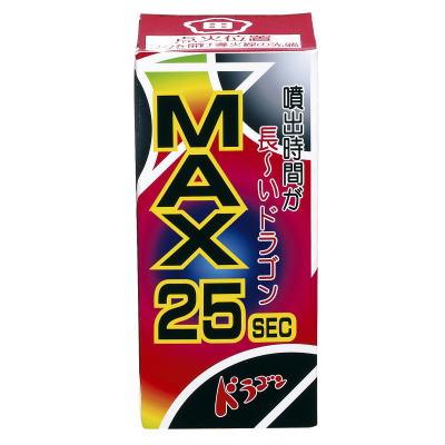 MAX25 ドラゴン