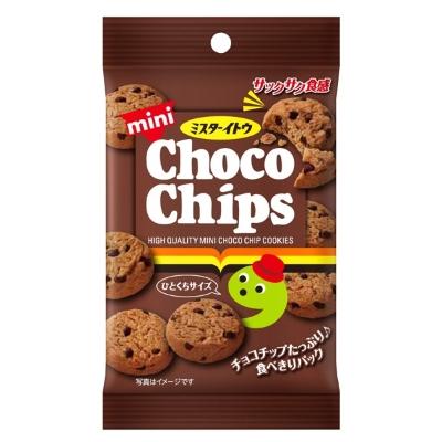 イトウ製菓 ミニチョコチップクッキー 10入