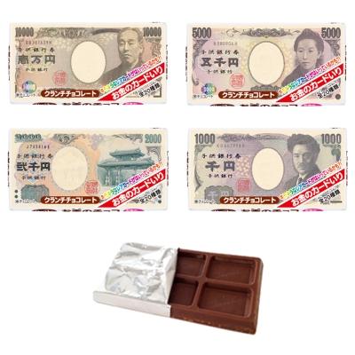お金のチョコ クランチチョコレート 20入