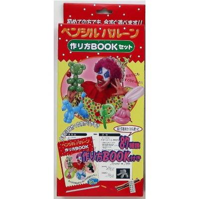 ペンシルバルーン作り方BOOKセット 1セット
