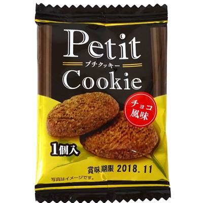 プチクッキーチョコ風味 100入