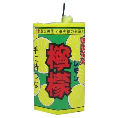 檸檬(れもん) 【送料サービス対象外商品】