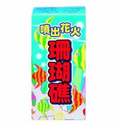 珊瑚礁 【送料サービス対象外商品】