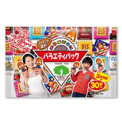 チロルチョコ バラエティパック 1袋(30個入り)