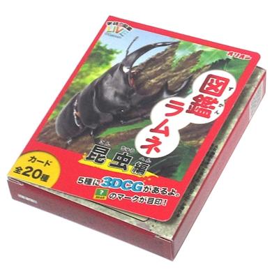 図鑑ラムネ 昆虫編 10入