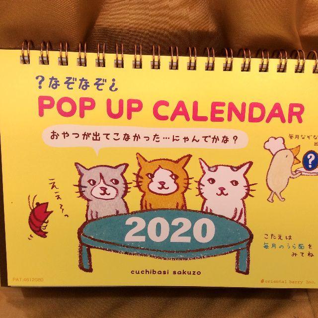 くちばしさくぞうポップアップカレンダー2020の表紙の画像