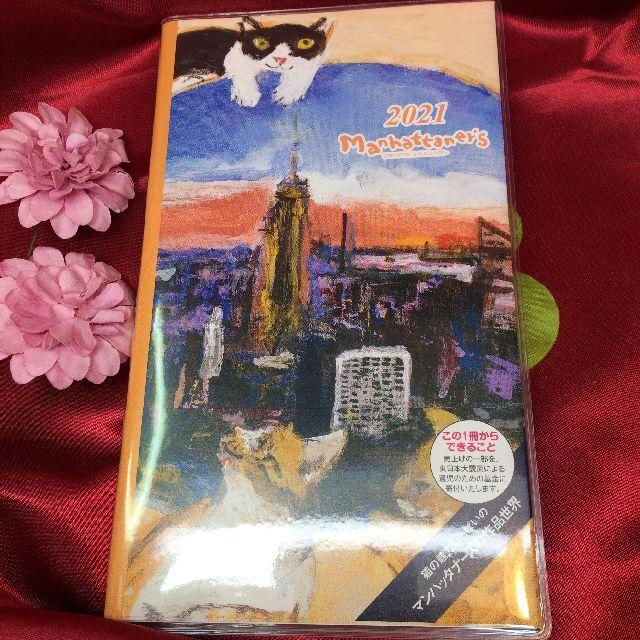 マンハッタナーズ2021年手帳「ずっと眺めていたい街」柄の全体画像