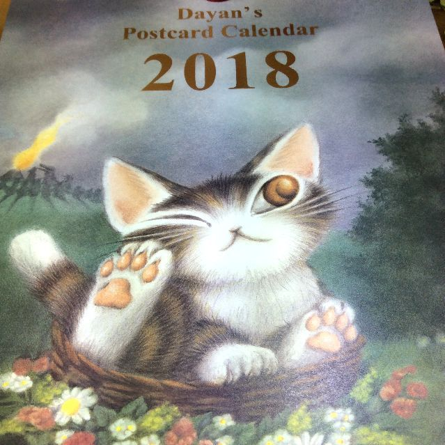 ダヤンのポストカードカレンダー2018の表紙の全体画像