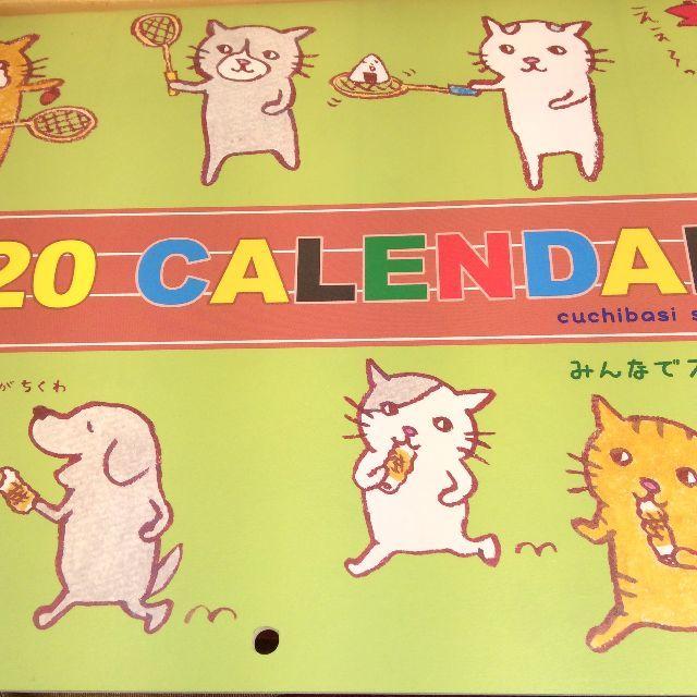 くちばしさくぞう壁掛けカレンダー2020の表紙の画像