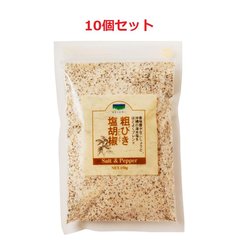 粗挽き塩胡椒150g10個セット