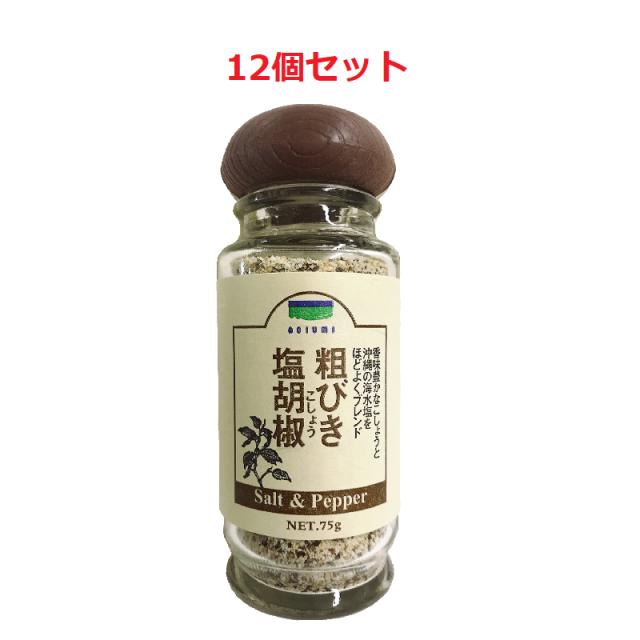 粗挽き塩胡椒75g12個セット