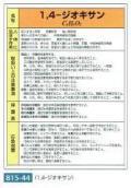 特定化学物質等標識 1,4-ジオキサン【815-44】