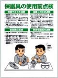 石綿標識 保護具の使用前点検