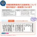 有機溶剤標識 有機溶剤等使用の注意事項【324-05B】