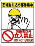 石綿関連標識 【324-64】