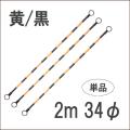 コーンバー 2m 34φ  黄/黒